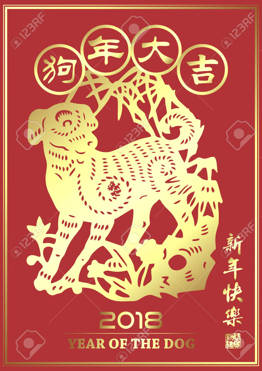 vector vector year of dog red banner chinese new year 2018