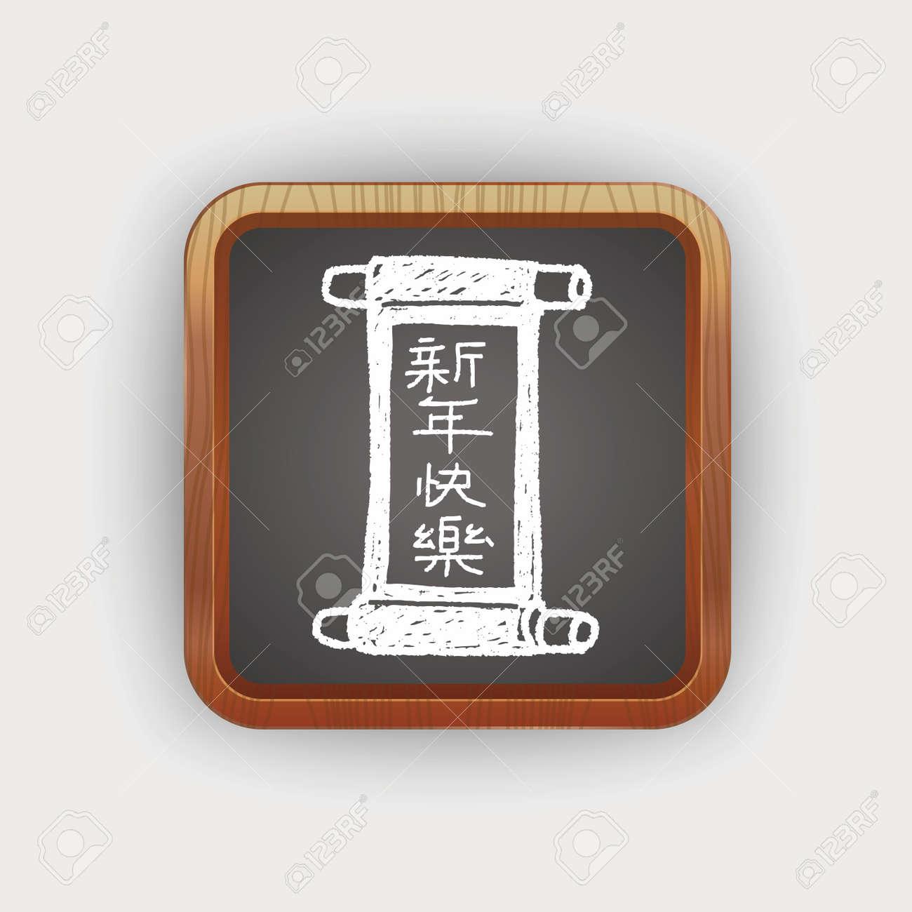 Chinesisches Neujahr; Chinesische Wörter Kalligraphie Scrollt Mittel ...