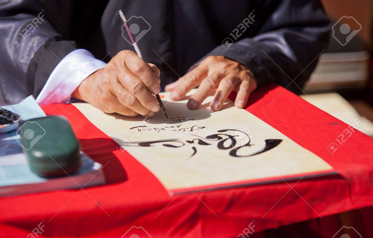 Vietnamese Calligraphy Stock Photo - Calligraphy