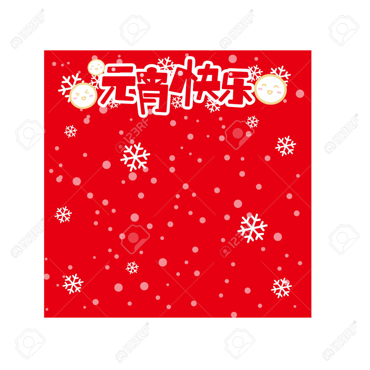 Cartoon Winter Solstice Greeting Background Royalty Free Cliparts