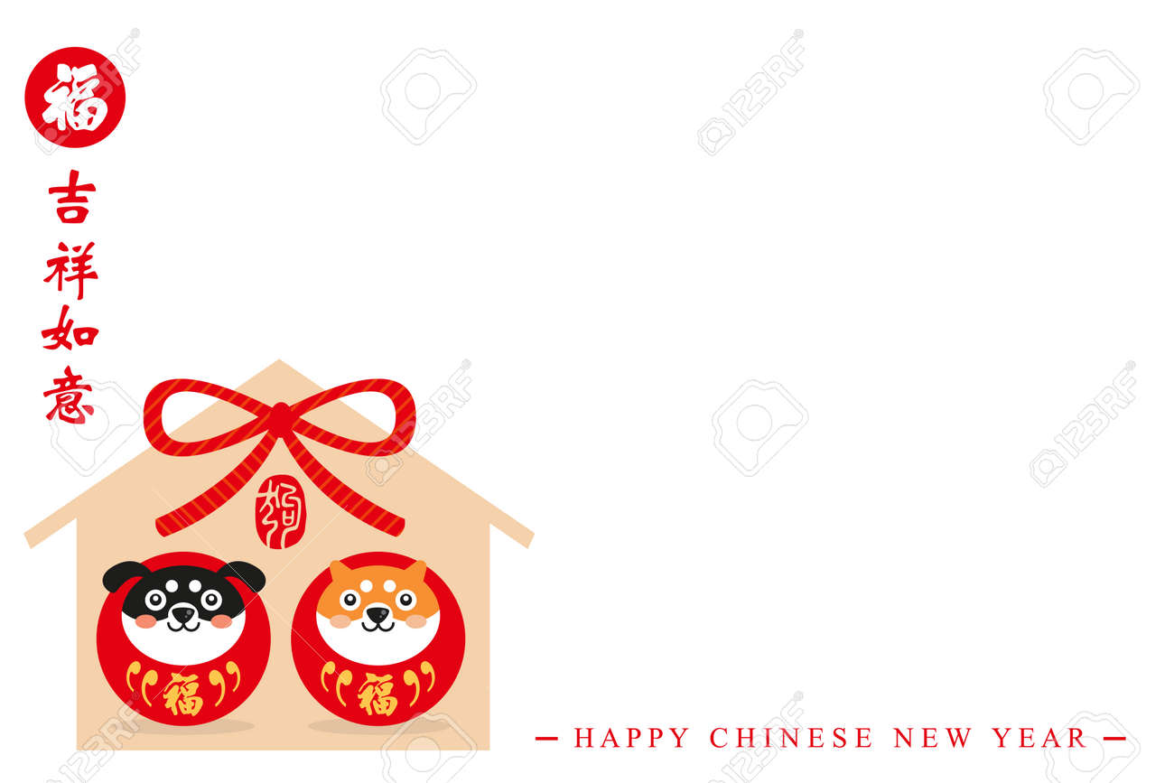 Chinese New Year Card. Celebrate Year Of Dog. Royalty Free Cliparts ...
