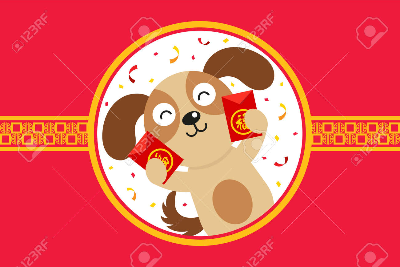 chinese new year card celebrate year of the dog stock vector 93519803