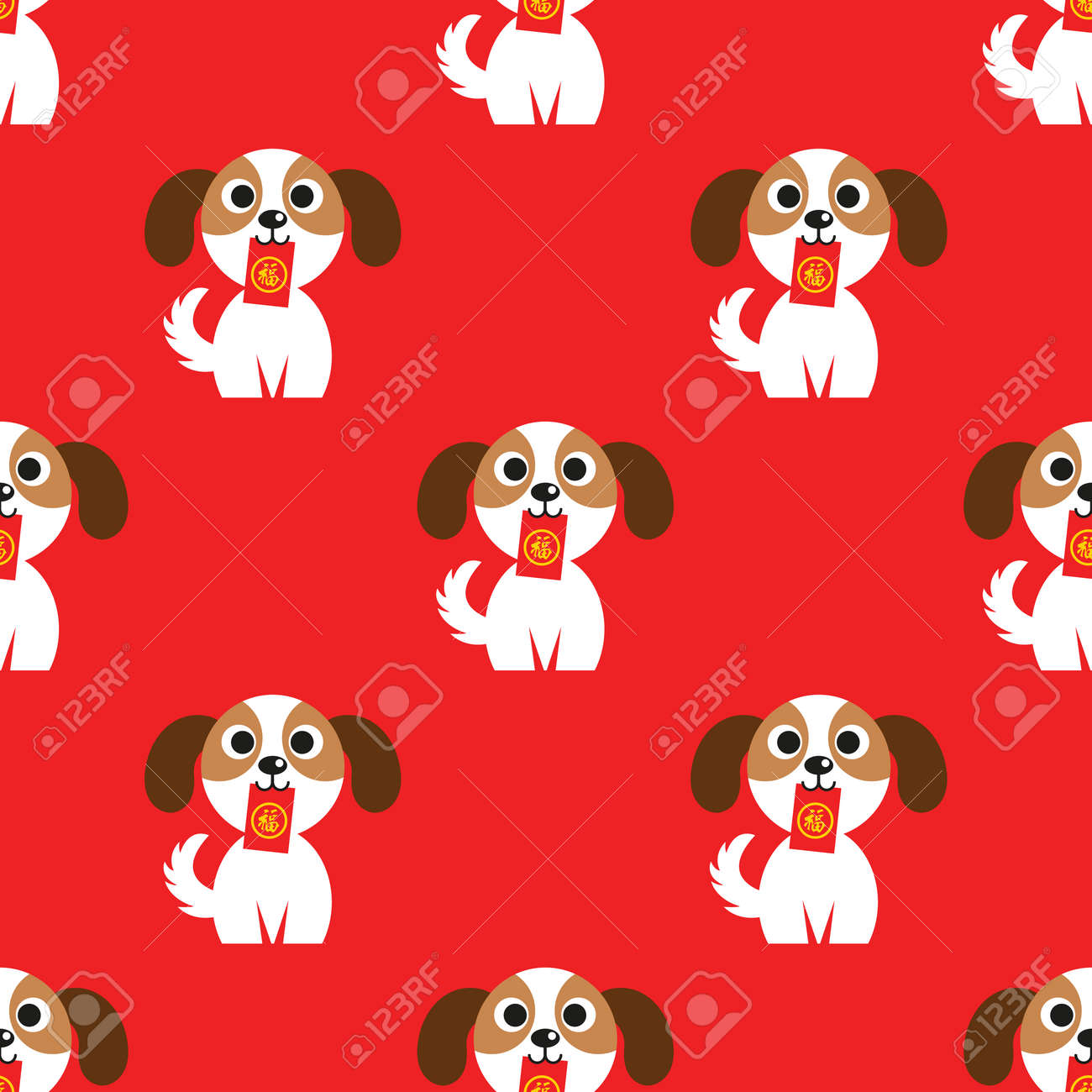 chinese new year wallpaper celebrate the year of the dog stock vector 93695728