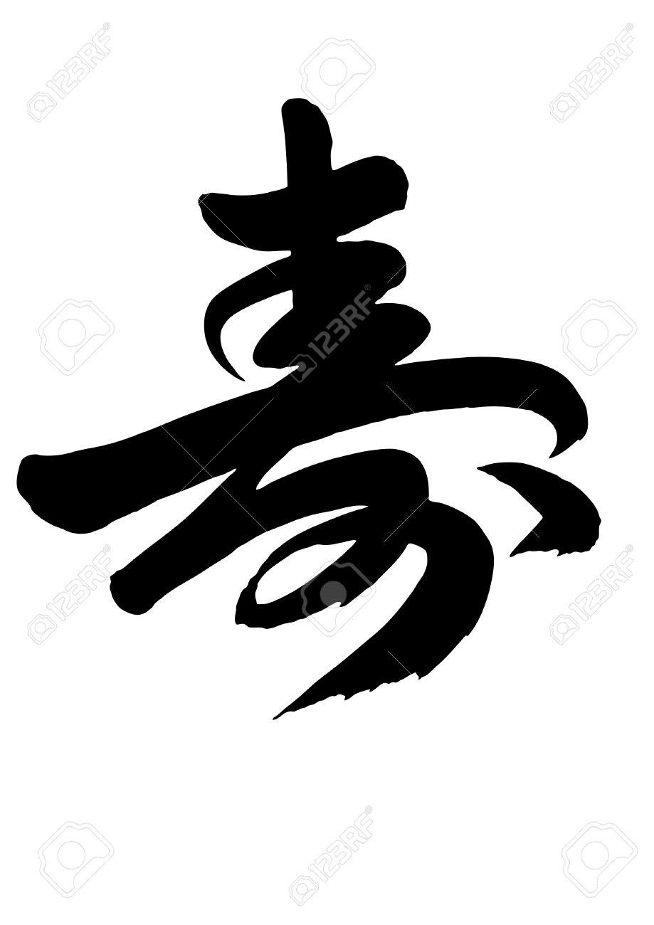 Japanese Calligraphy Kotobuki The Lucky Character Royalty Free