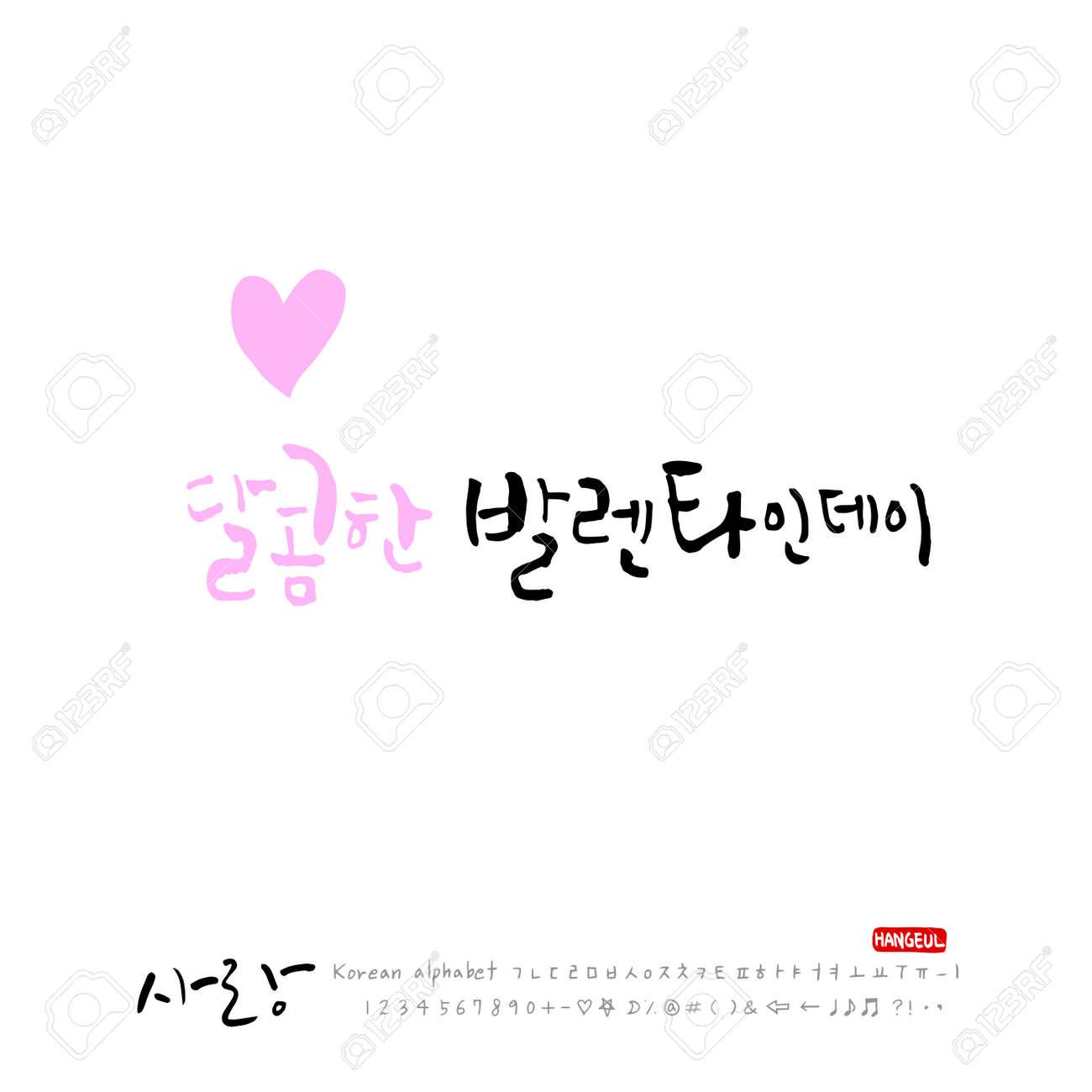 Handwritten calligraphy i love you korean greeting vector handwritten calligraphy i love you korean greeting vector stock vector 94624174 m4hsunfo