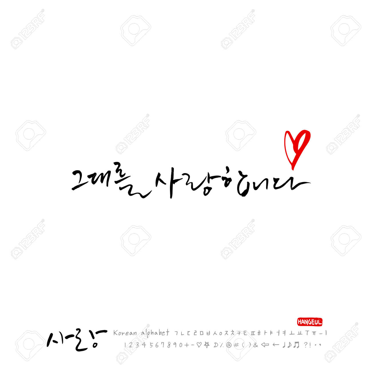 Handwritten calligraphy i love you korean greeting vector handwritten calligraphy i love you korean greeting vector stock vector 94624178 m4hsunfo
