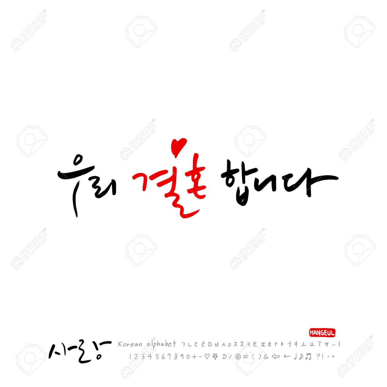 Handwritten calligraphy i love you korean greeting vector handwritten calligraphy i love you korean greeting vector stock vector 94624179 m4hsunfo
