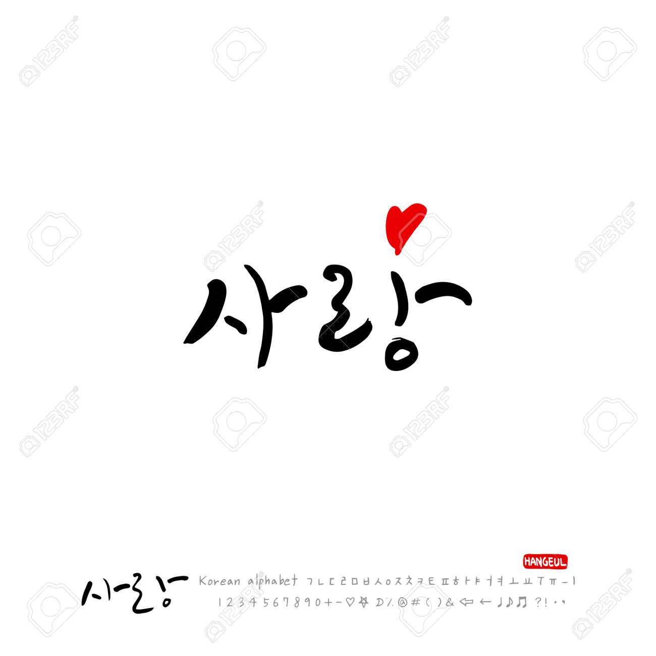 Handwritten calligraphy i love you korean greeting vector handwritten calligraphy i love you korean greeting vector stock vector 94543012 m4hsunfo