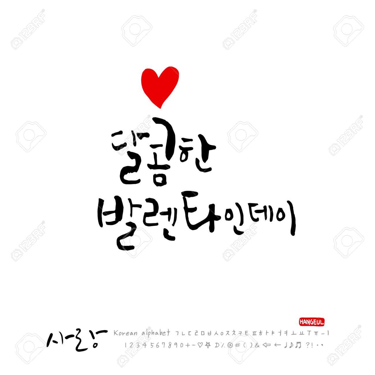 Handwritten calligraphy i love you korean greeting vector handwritten calligraphy i love you korean greeting vector stock vector 94624188 m4hsunfo