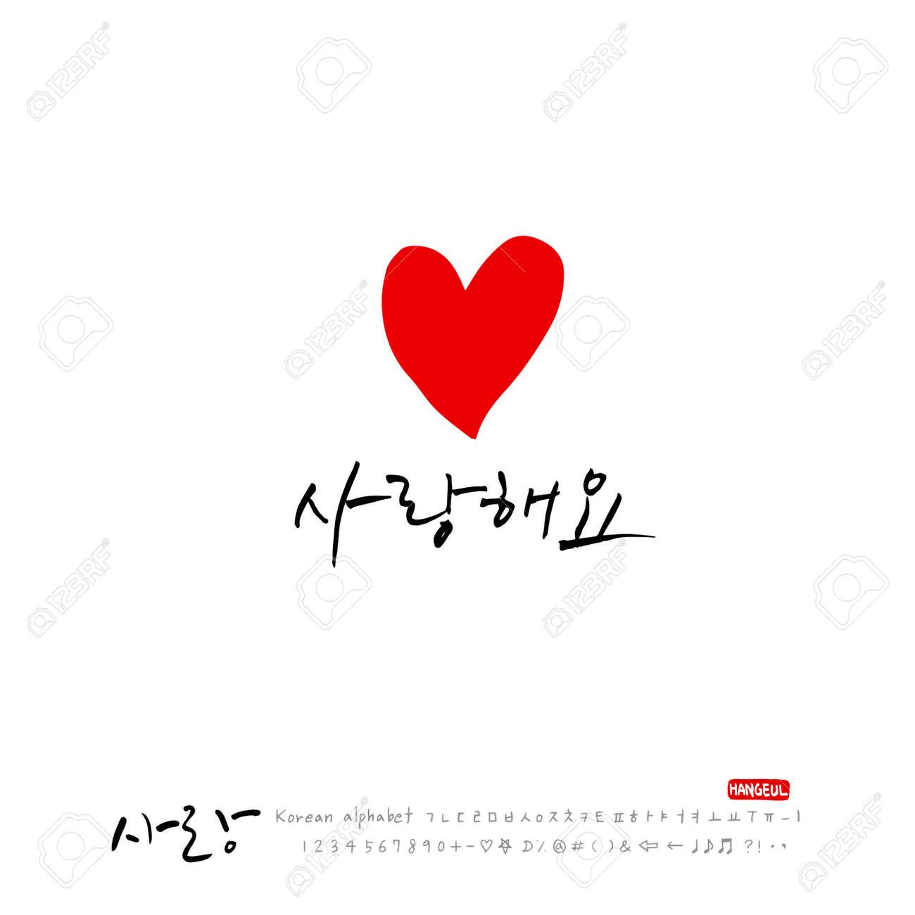 Handwritten calligraphy i love you korean greeting vector handwritten calligraphy i love you korean greeting vector stock vector 94624208 m4hsunfo