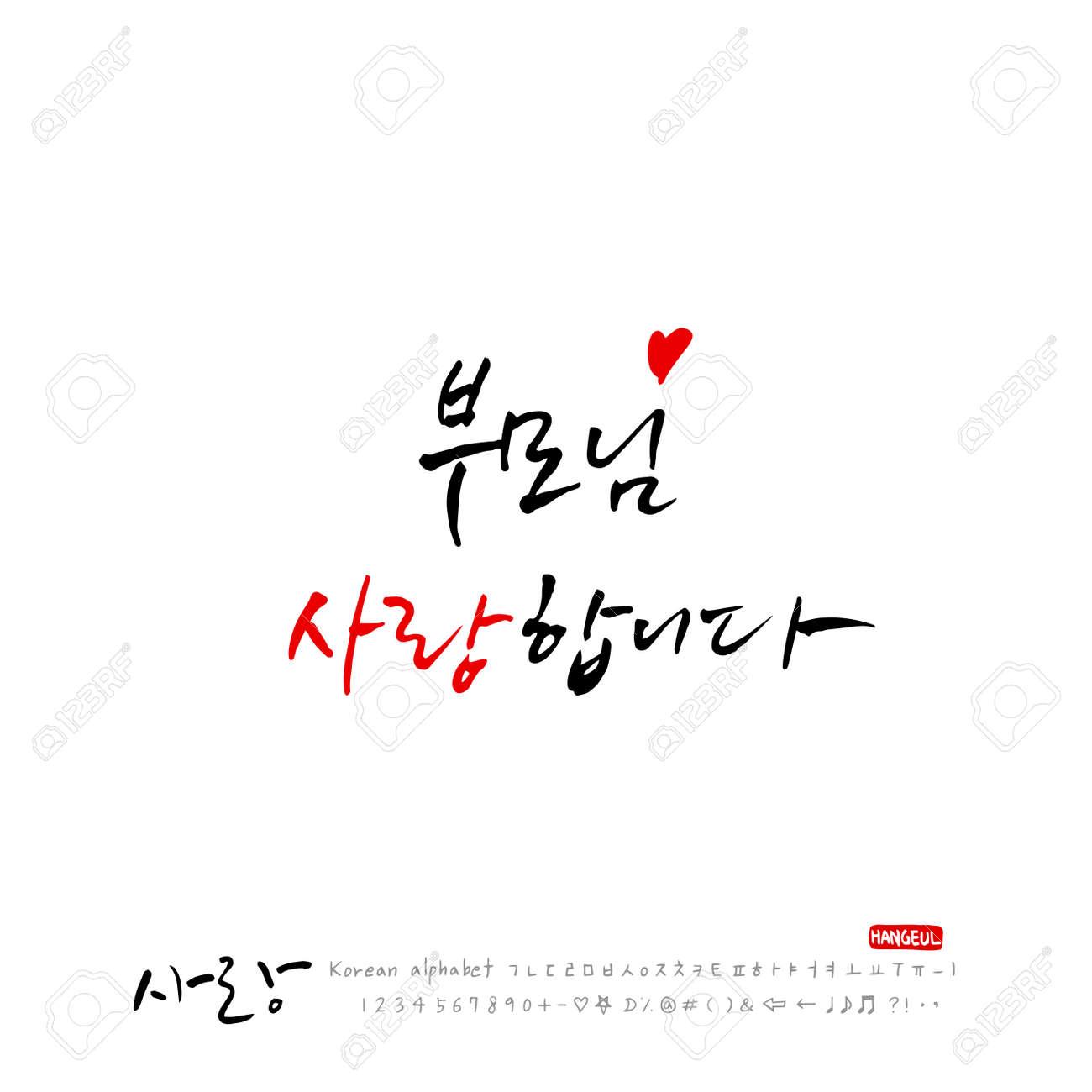 Handwritten calligraphy i love you korean greeting vector handwritten calligraphy i love you korean greeting vector stock vector 94824007 m4hsunfo