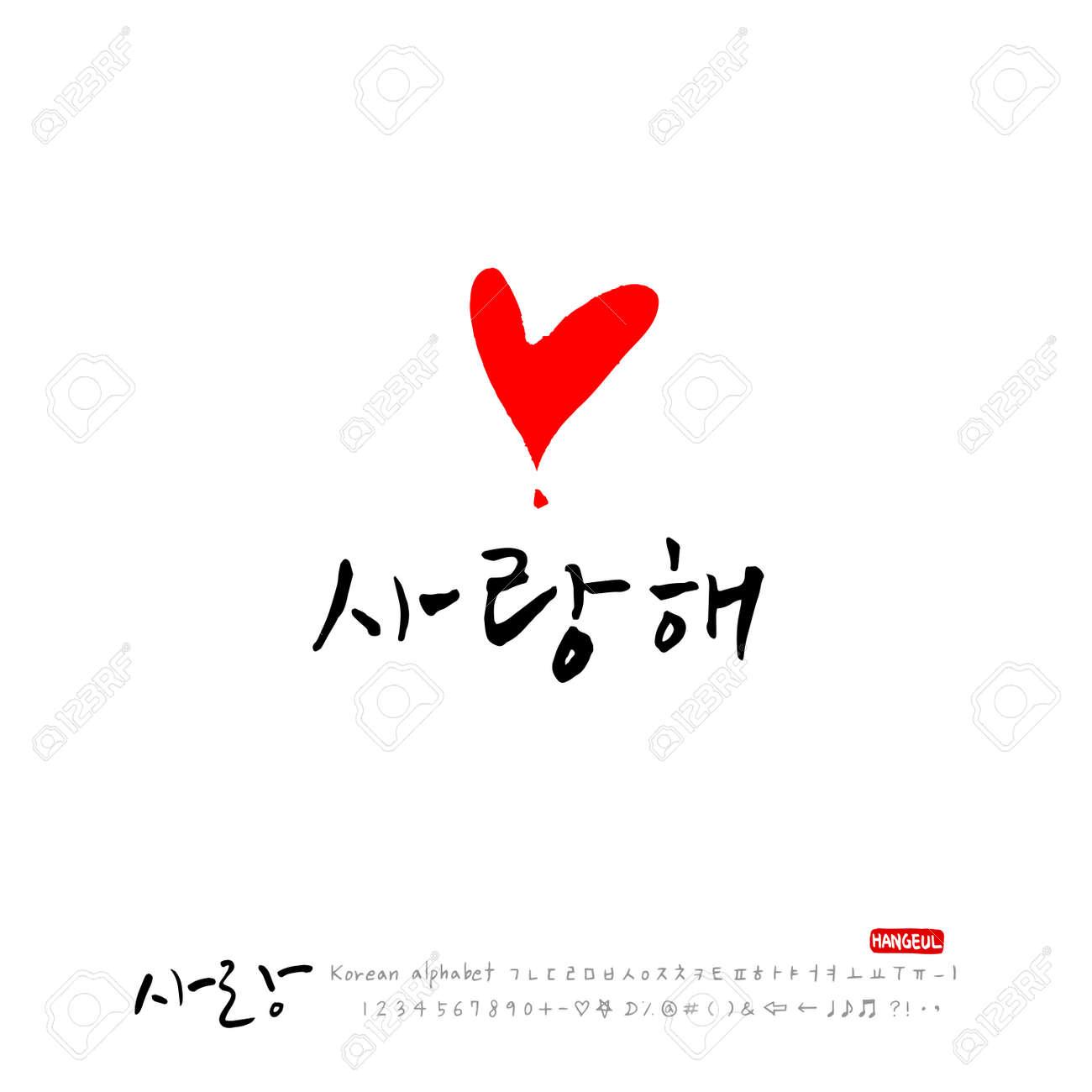 Handwritten calligraphy i love you korean greeting vector handwritten calligraphy i love you korean greeting vector stock vector 94824011 m4hsunfo