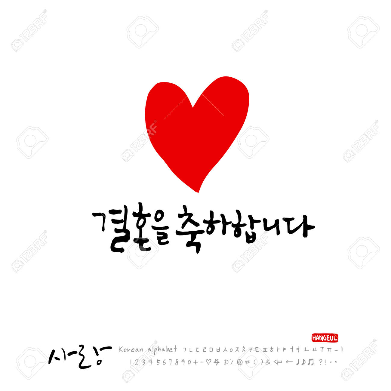 Handwritten calligraphy i love you korean greeting vector royalty handwritten calligraphy i love you korean greeting vector stock vector 94740956 m4hsunfo