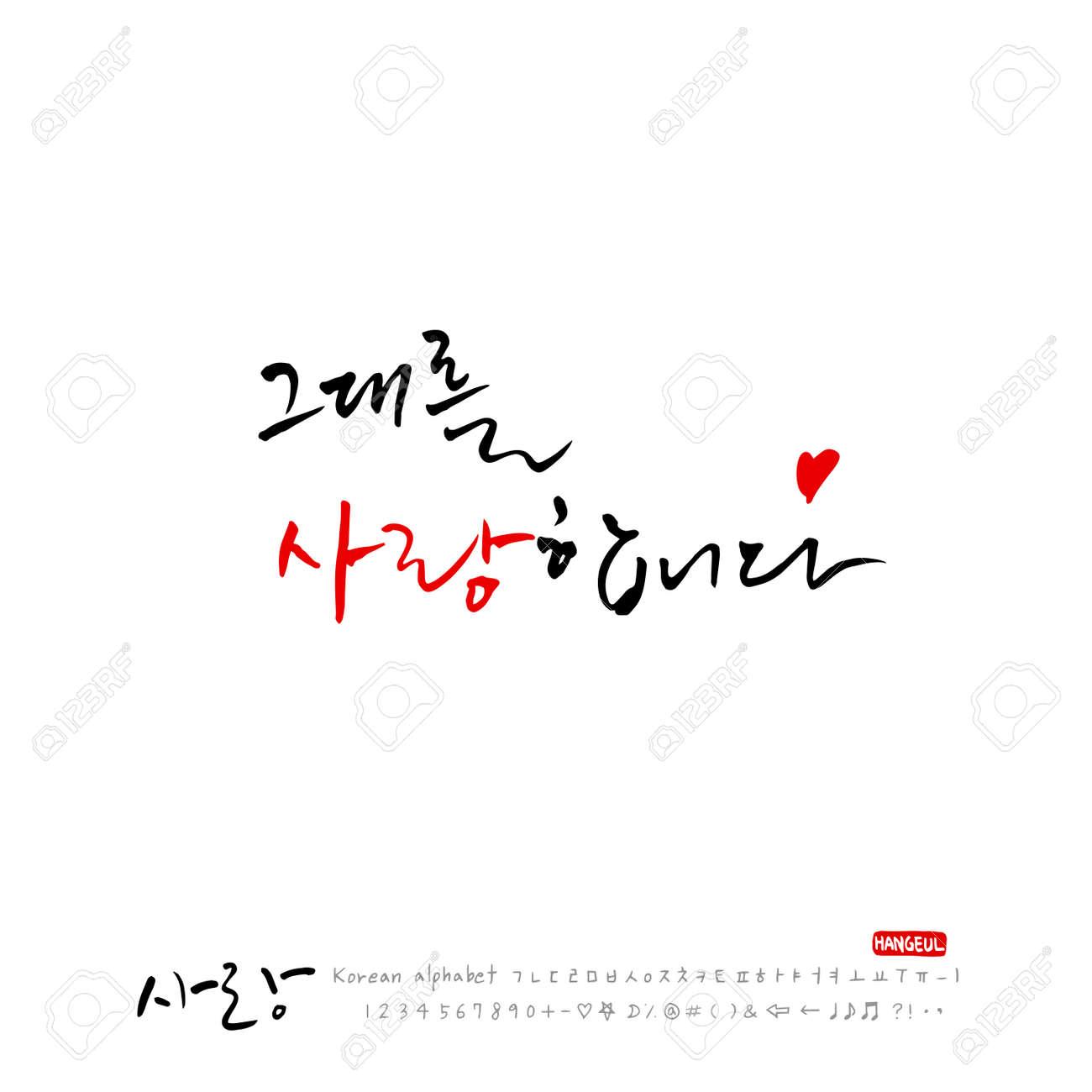 Handwritten calligraphy i love you korean greeting vector handwritten calligraphy i love you korean greeting vector stock vector 94820094 m4hsunfo