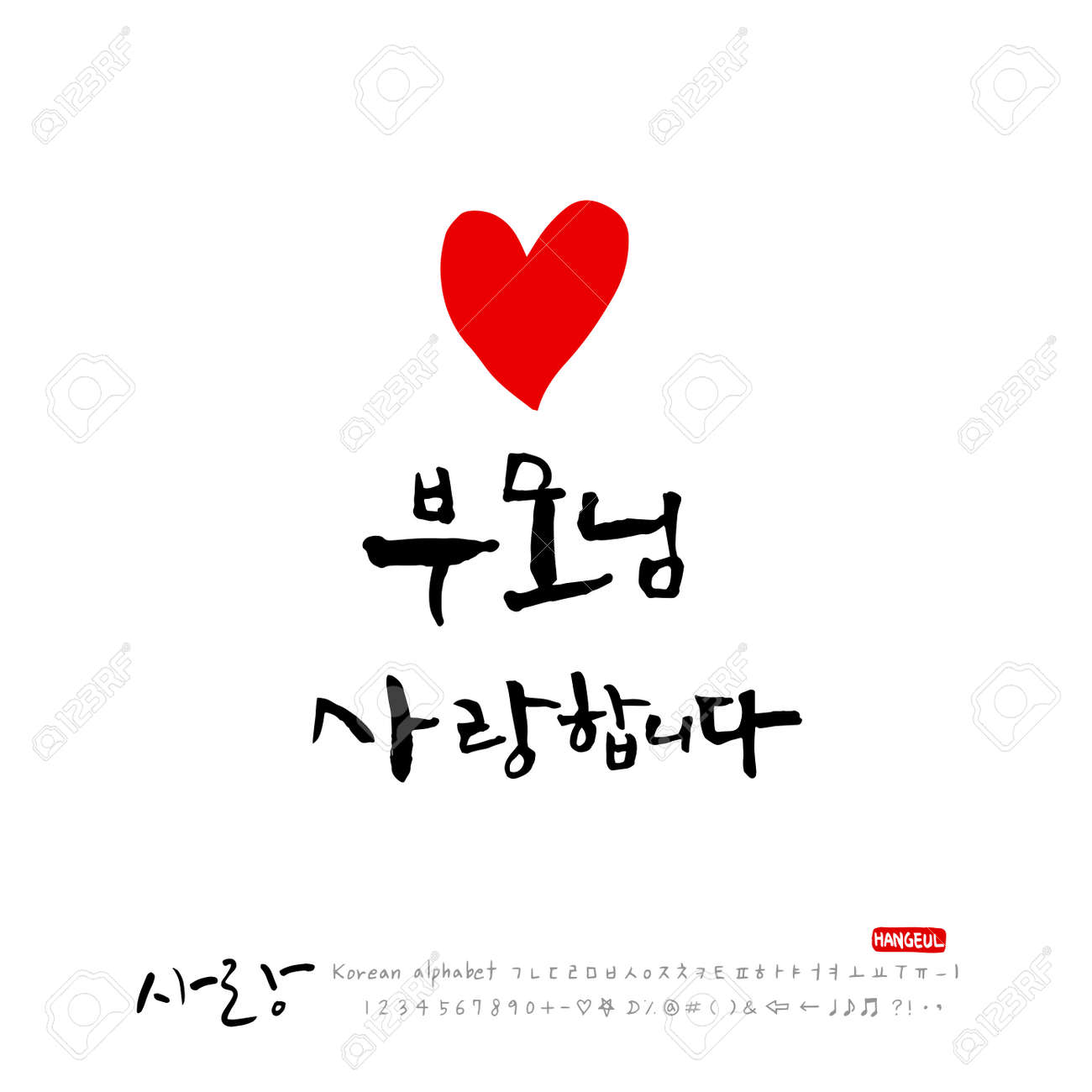 Handwritten calligraphy i love you korean greeting vector royalty handwritten calligraphy i love you korean greeting vector stock vector 94777652 m4hsunfo