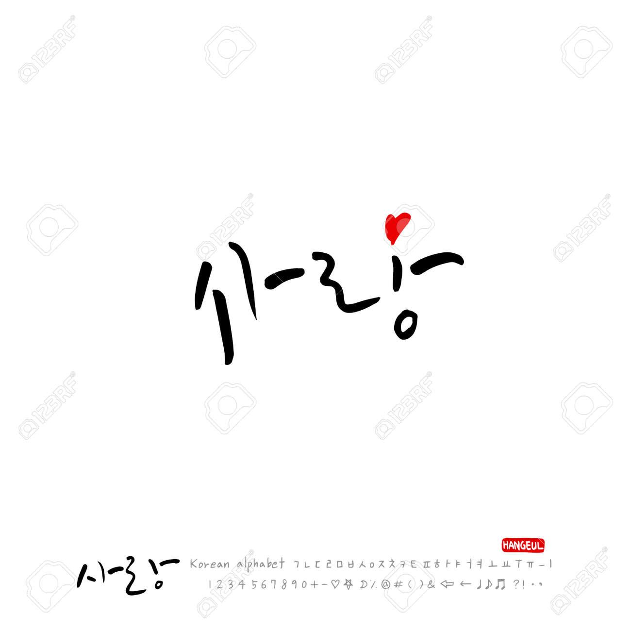 Handwritten calligraphy i love you korean greeting vector handwritten calligraphy i love you korean greeting vector stock vector 94820099 m4hsunfo