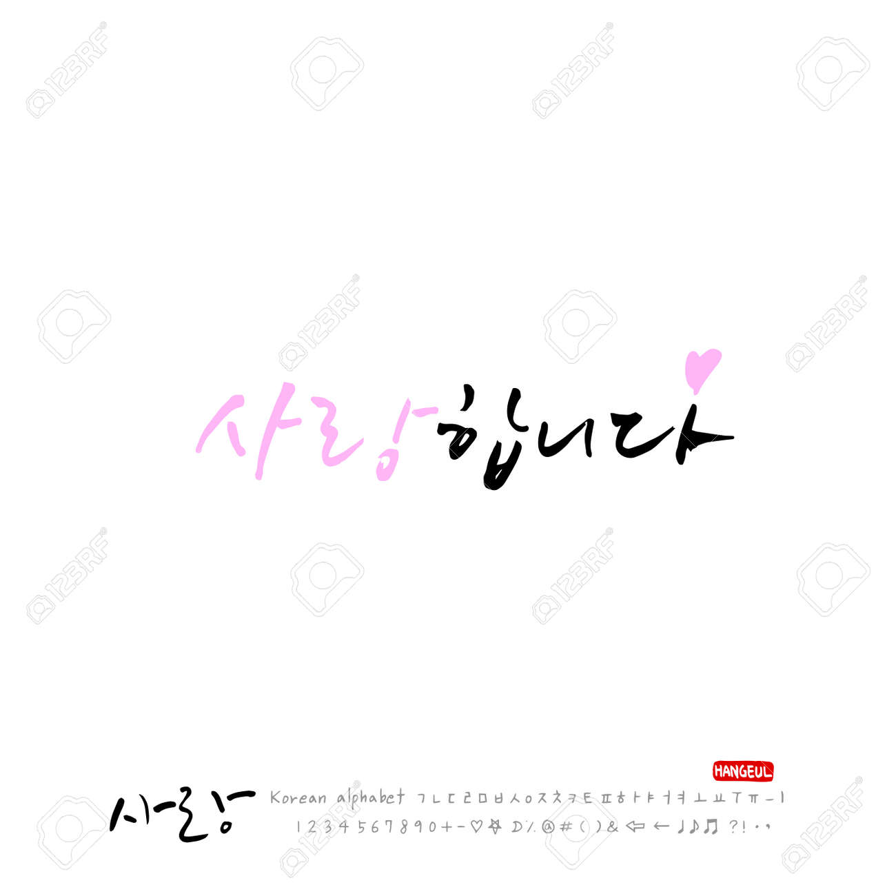 Handwritten calligraphy i love you korean greeting vector royalty handwritten calligraphy i love you korean greeting vector stock vector 94777574 m4hsunfo