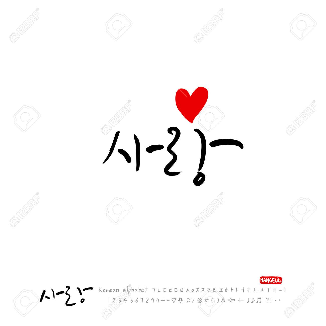Handwritten calligraphy i love you korean greeting vector royalty handwritten calligraphy i love you korean greeting vector stock vector 94740951 m4hsunfo