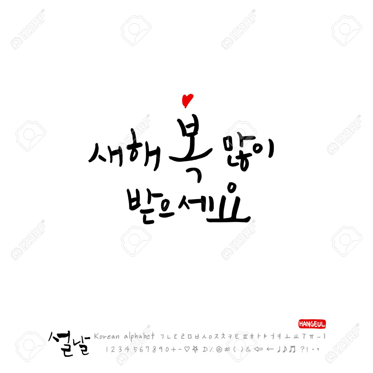 Handwritten korean alphabet calligraphy korean holidays handwritten korean alphabet calligraphy korean holidays new years day greeting happy new m4hsunfo