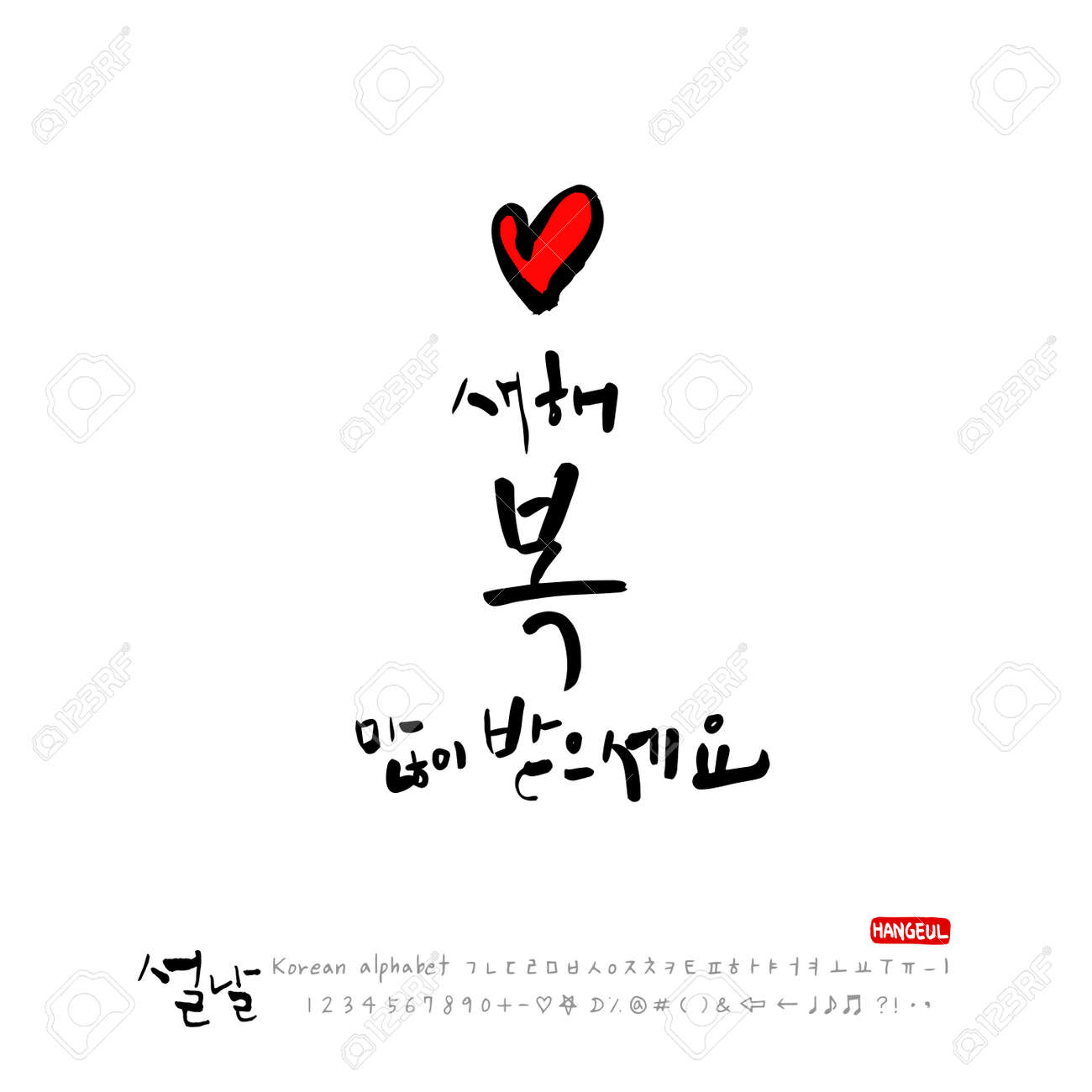 handwritten korean alphabet calligraphy korean holidays new years day greeting happy new