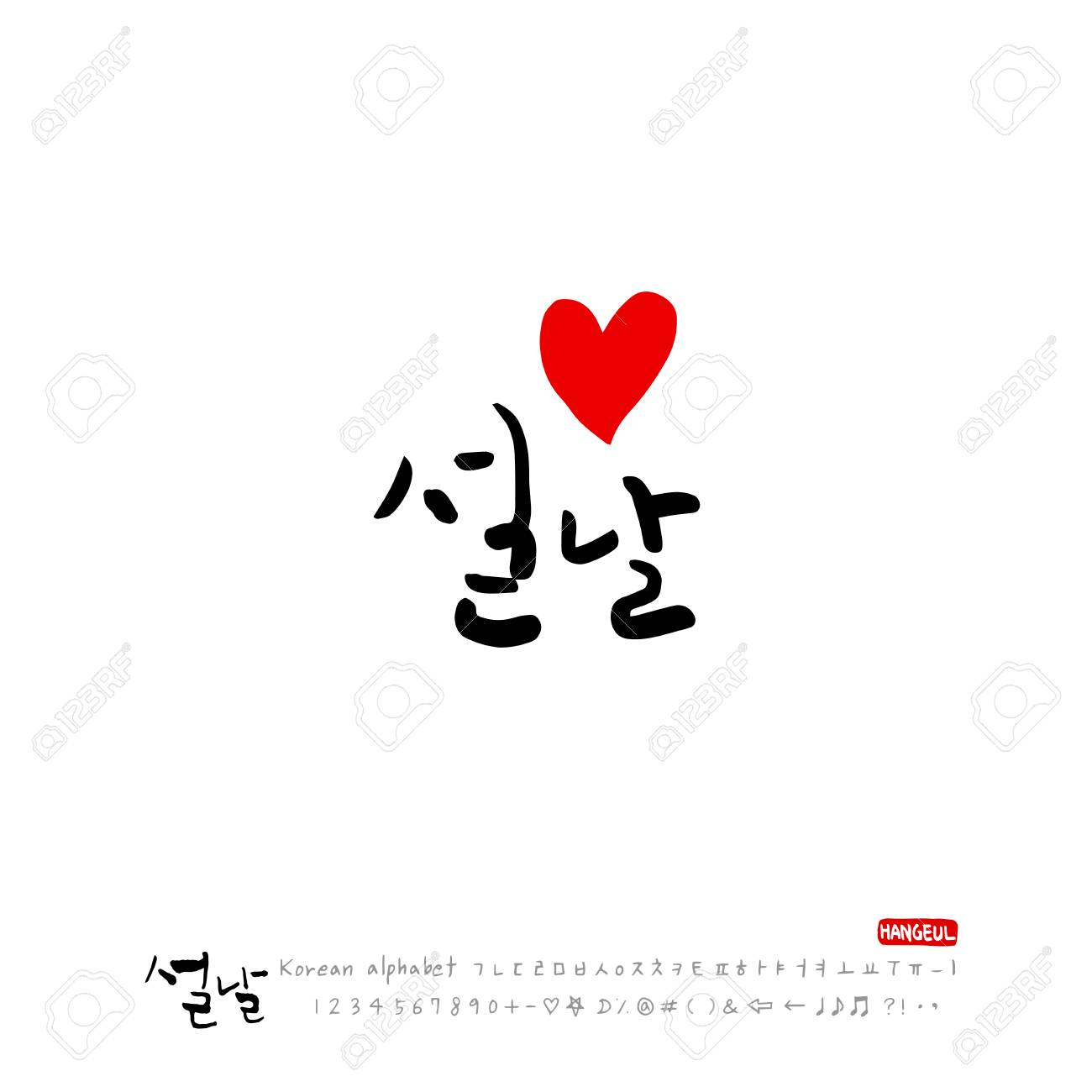 Handwritten korean alphabet calligraphy korean holidays handwritten korean alphabet calligraphy korean holidays new years day greeting happy new m4hsunfo Gallery