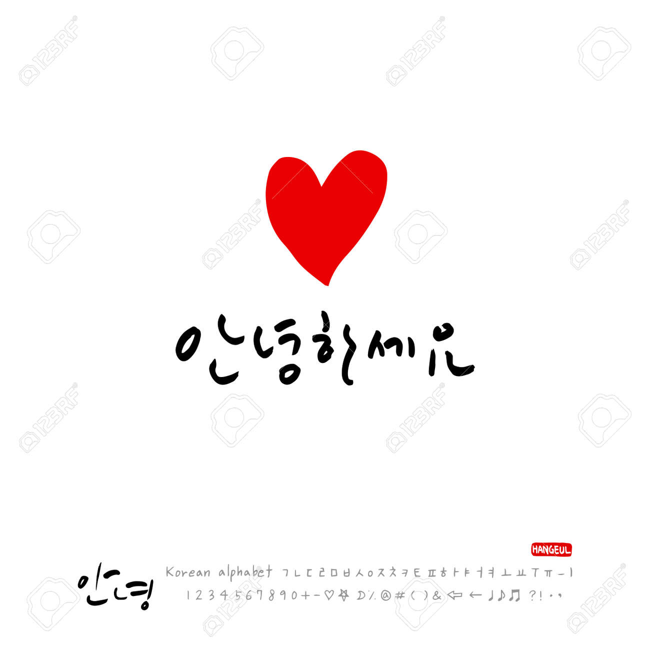 Handwritten calligraphy with heart beautiful korean greeting handwritten calligraphy with heart beautiful korean greeting hello vector illustration stock vector m4hsunfo