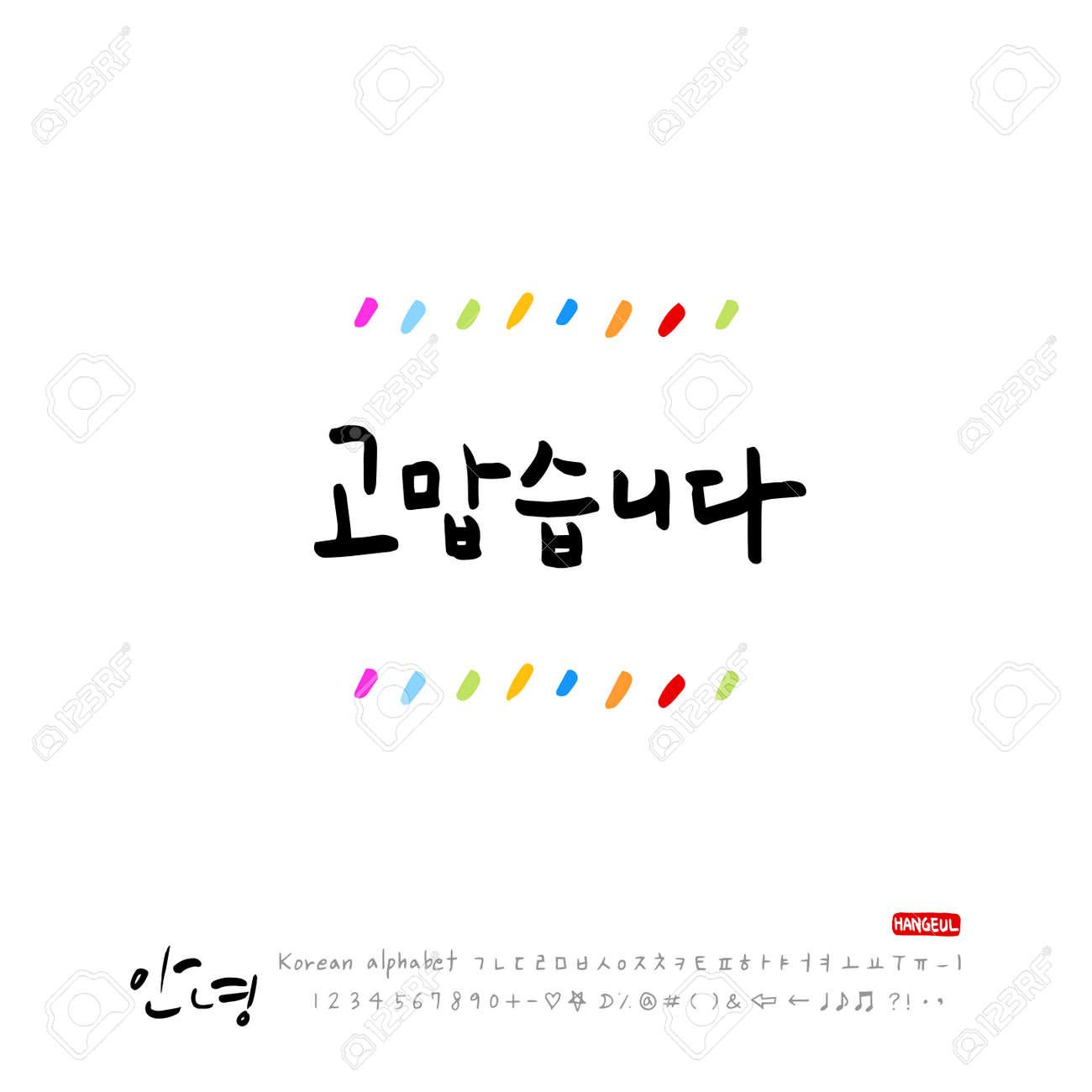 Handwritten calligraphy beautiful korean greeting hello vector handwritten calligraphy beautiful korean greeting hello vector illustration stock vector 94656548 m4hsunfo