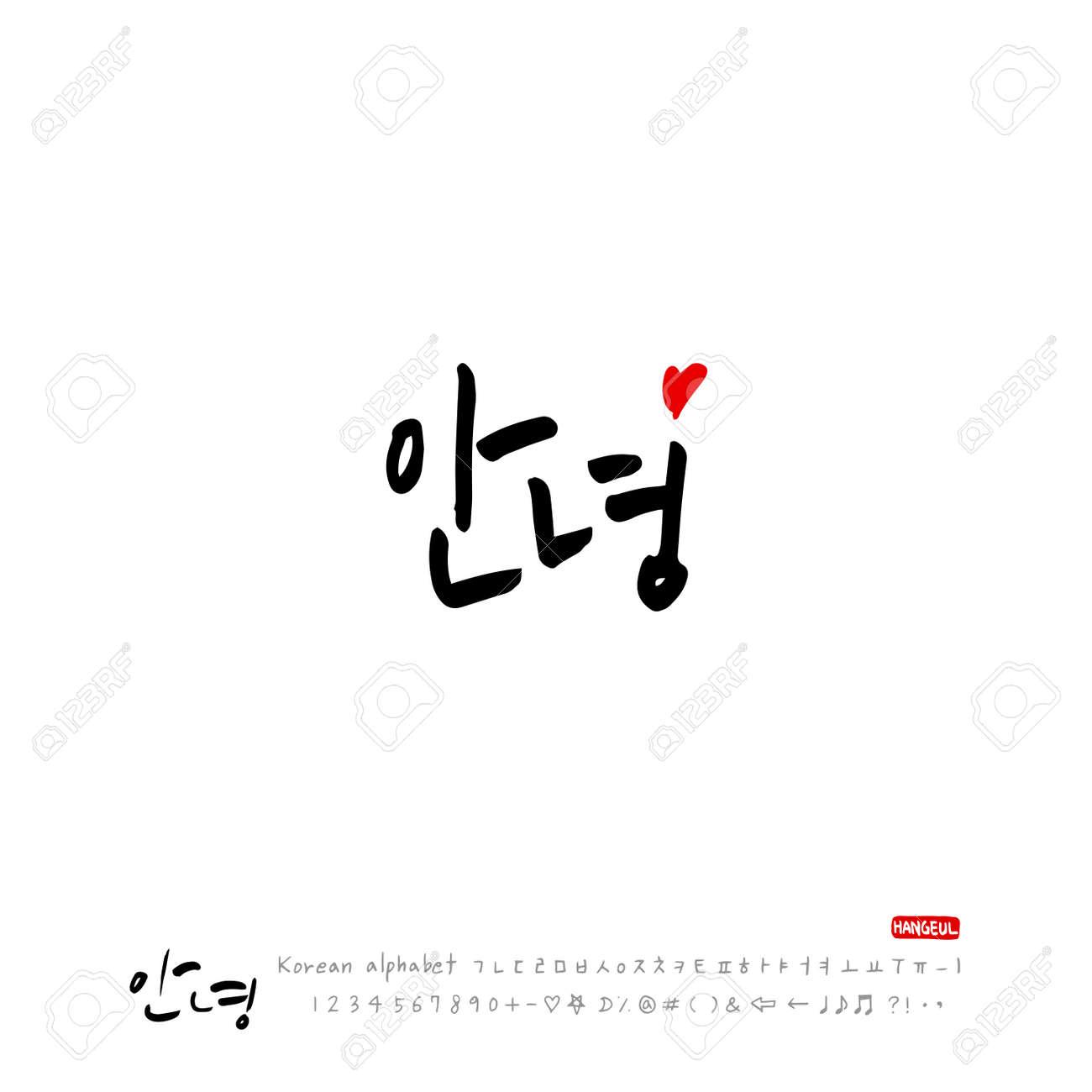 Handwritten calligraphy beautiful korean greeting hello royalty handwritten calligraphy beautiful korean greeting hello stock vector 94699985 m4hsunfo