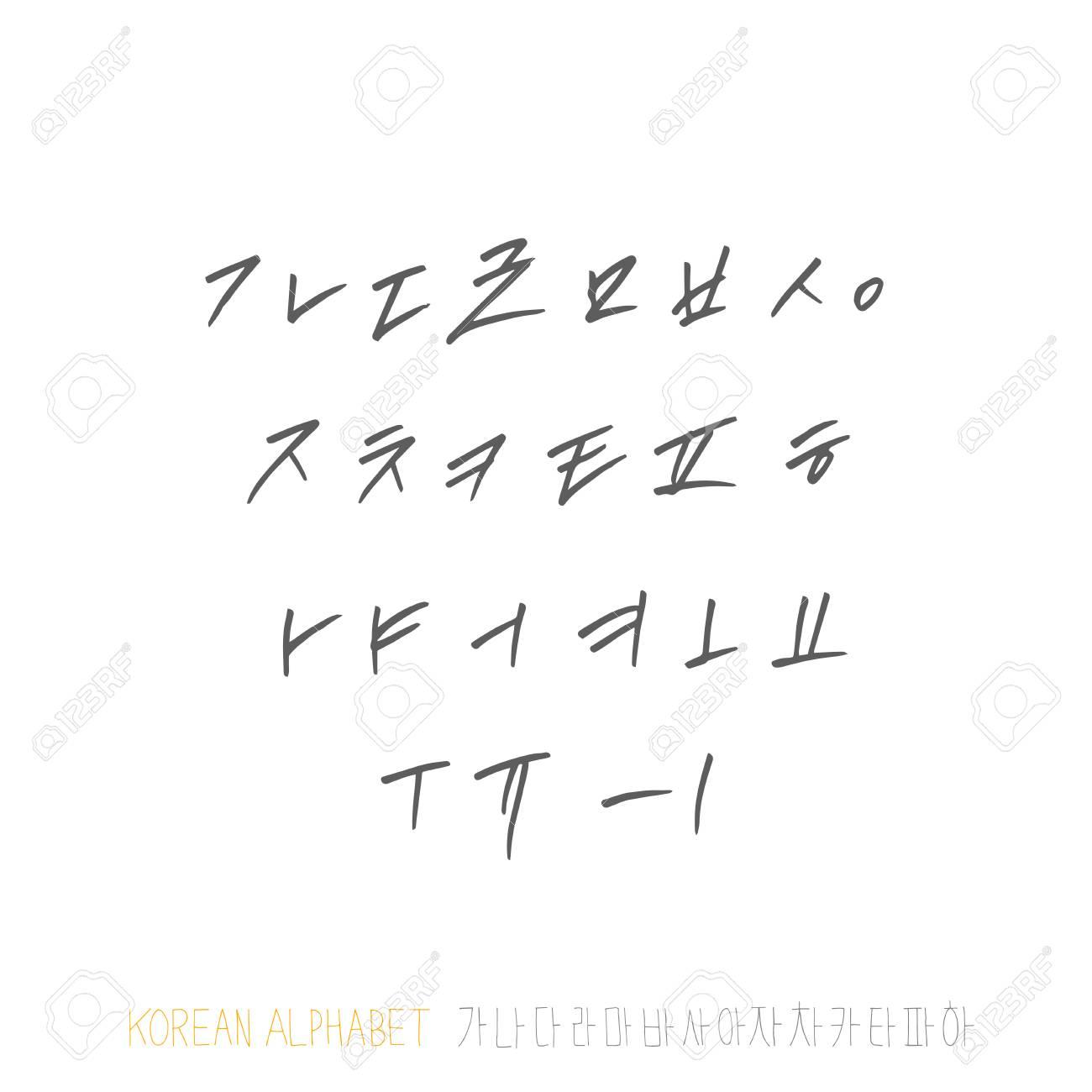 Vector Korean fonts / Handwritten calligraphy
