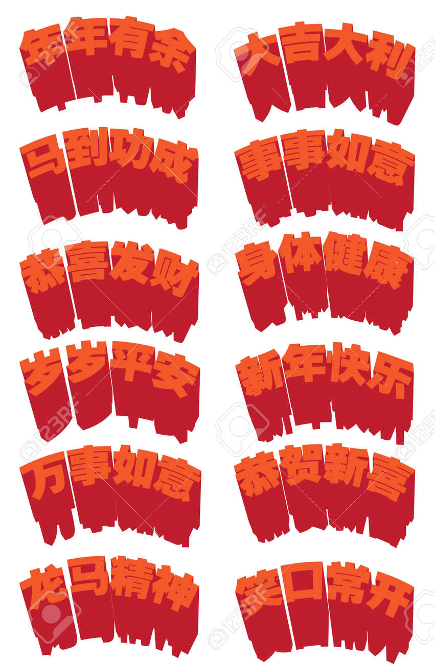 Chinese New Year Greeting Messages In 3d Vector Illustration
