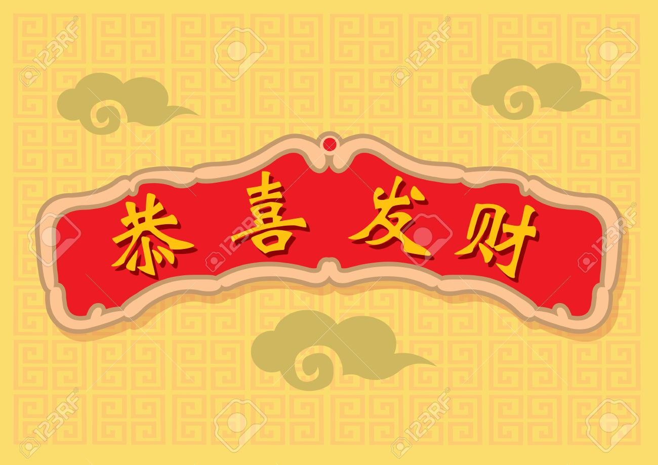 illustration of chinese characters gong xi fa cai meaning wishing you wealth and prosperity