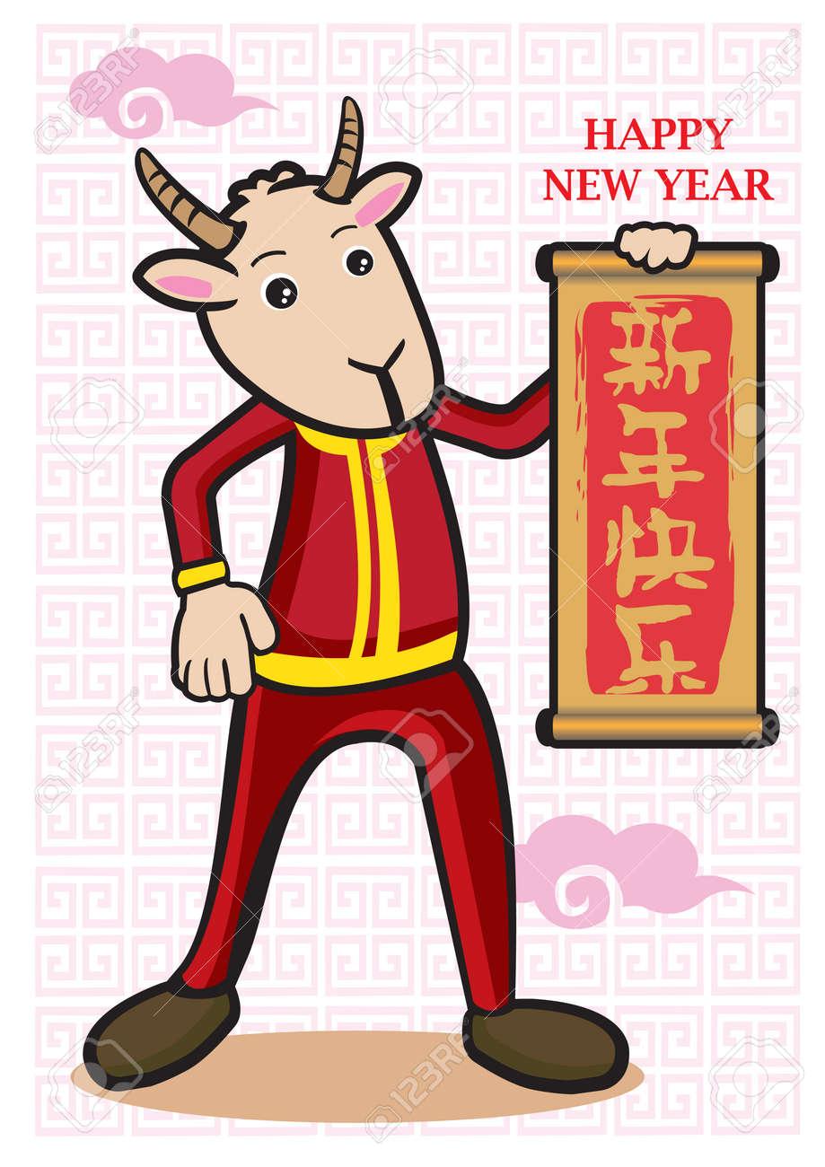 Abbildung Einer Ziege In Der Traditionellen Chinesischen Kostüm ...