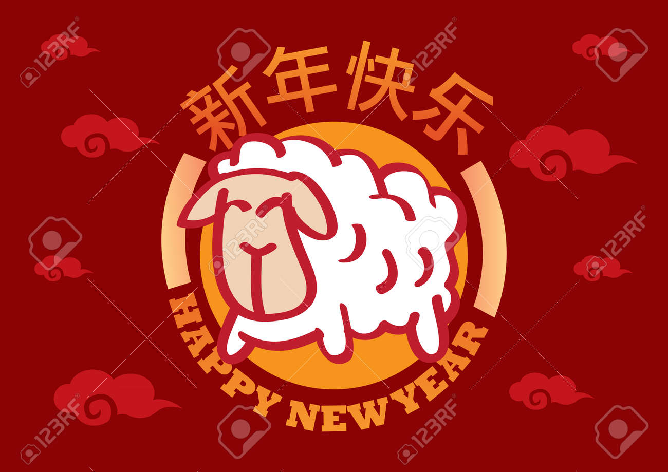 chinese new year greeting design with a funny white sheep and chinese characters saying happy new