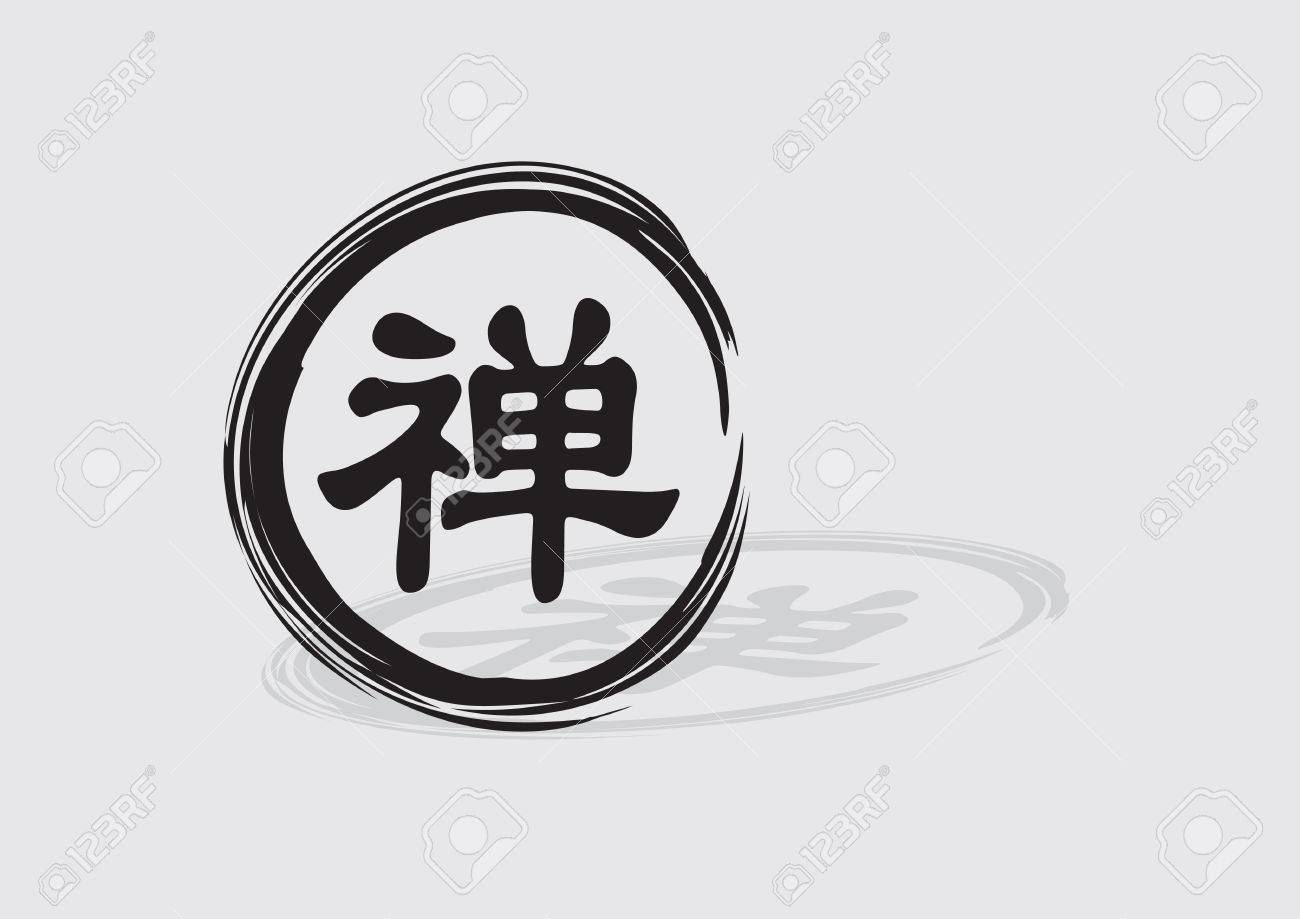 Ink calligraphy of chinese character zen in circle symbol ink calligraphy of chinese character zen in circle symbol enso with cast shadow biocorpaavc Image collections