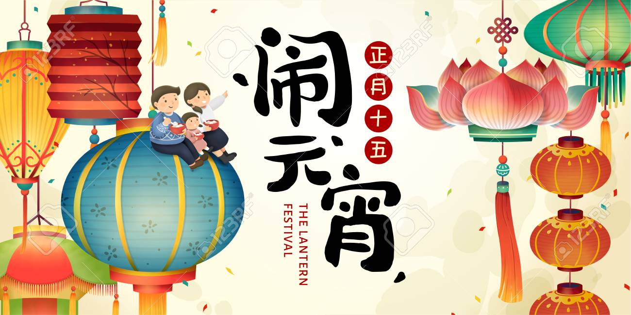 The lantern festival with lovely family sitting on colorful lanterns with holiday's name and date in Chinese calligraphy - 107069294