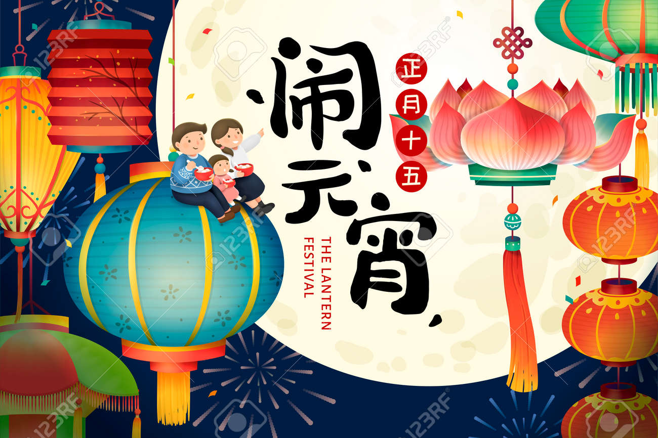 The lantern festival with colorful traditional lanterns and full moon scenery, holiday's name and date in Chinese calligraphy - 111585971