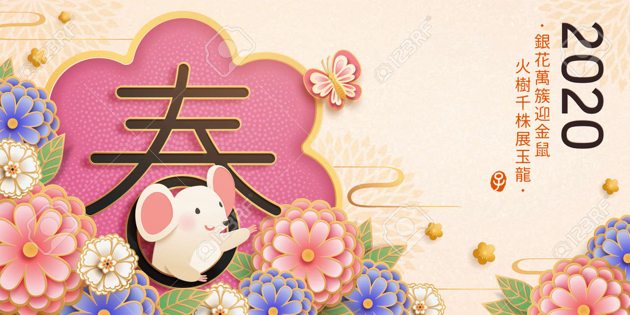 Cute year of the rat with flowers design, suspicious greetings and spring written in Chinese words - 130672509