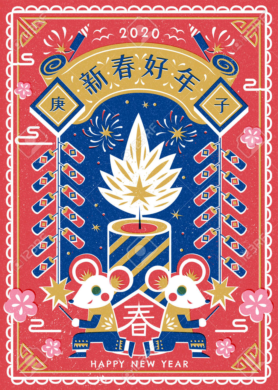 Screen printing white mice lighting firecrackers for lunar year, Chinese text translation: Happy new year, spring and ancient china ordinals - 135641413