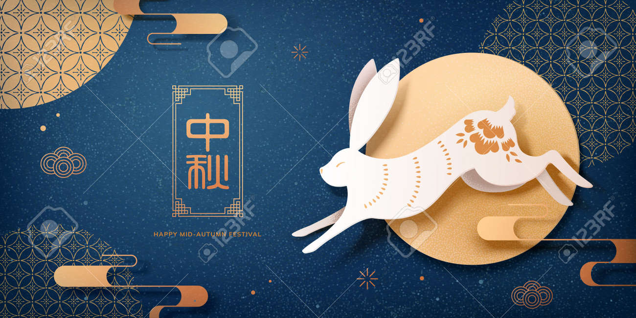 Banner for Mid-Autumn Festival, a hare flying through the moon decorated with abstract pattern, in beautiful paper art design - 151621223