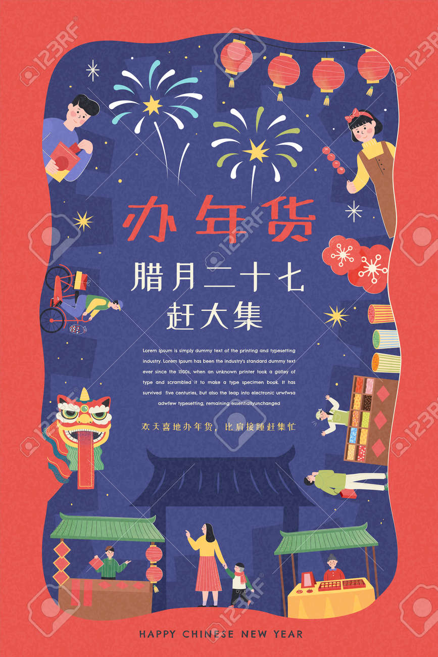 Hand drawn poster template design for Asian theme market, Translation: Chinese lunar new year shopping, 27th December, Go to the market - 160682585