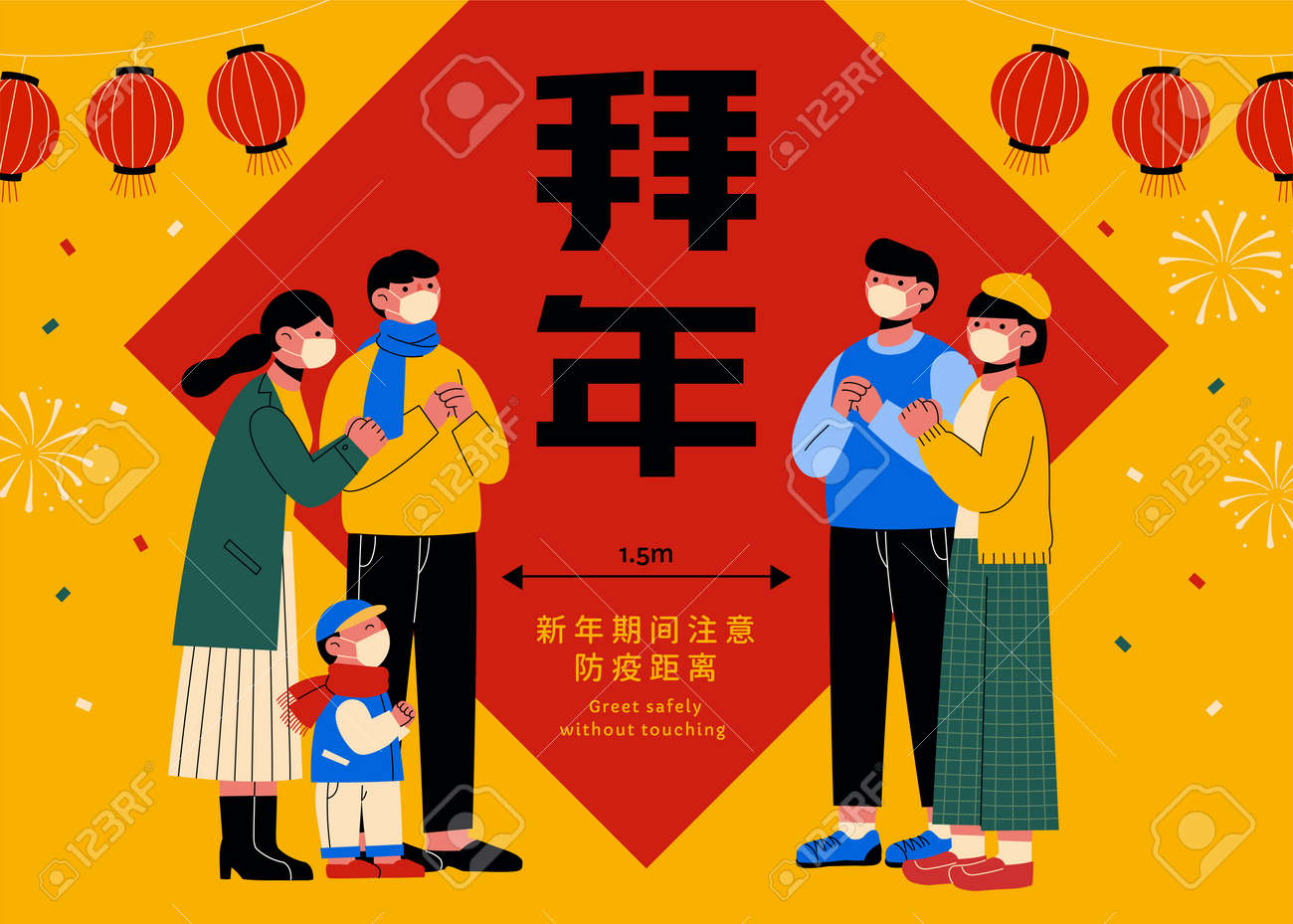Asian family making greeting gestures with face masks, concept of COVID-19 prevention. Translation: Keep social distance during Chinese new year - 161186383