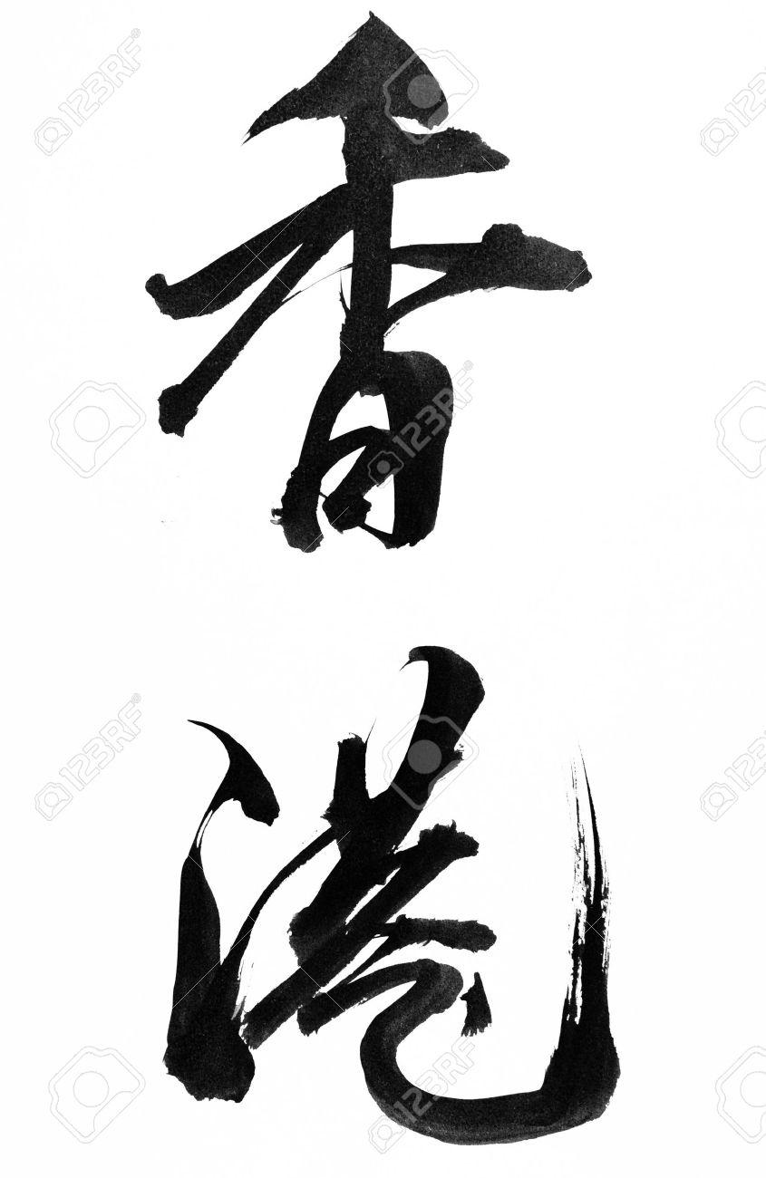 Traditional chinese calligraphy for hong kong this is a city traditional chinese calligraphy for hong kong this is a city name in chineseisolated buycottarizona