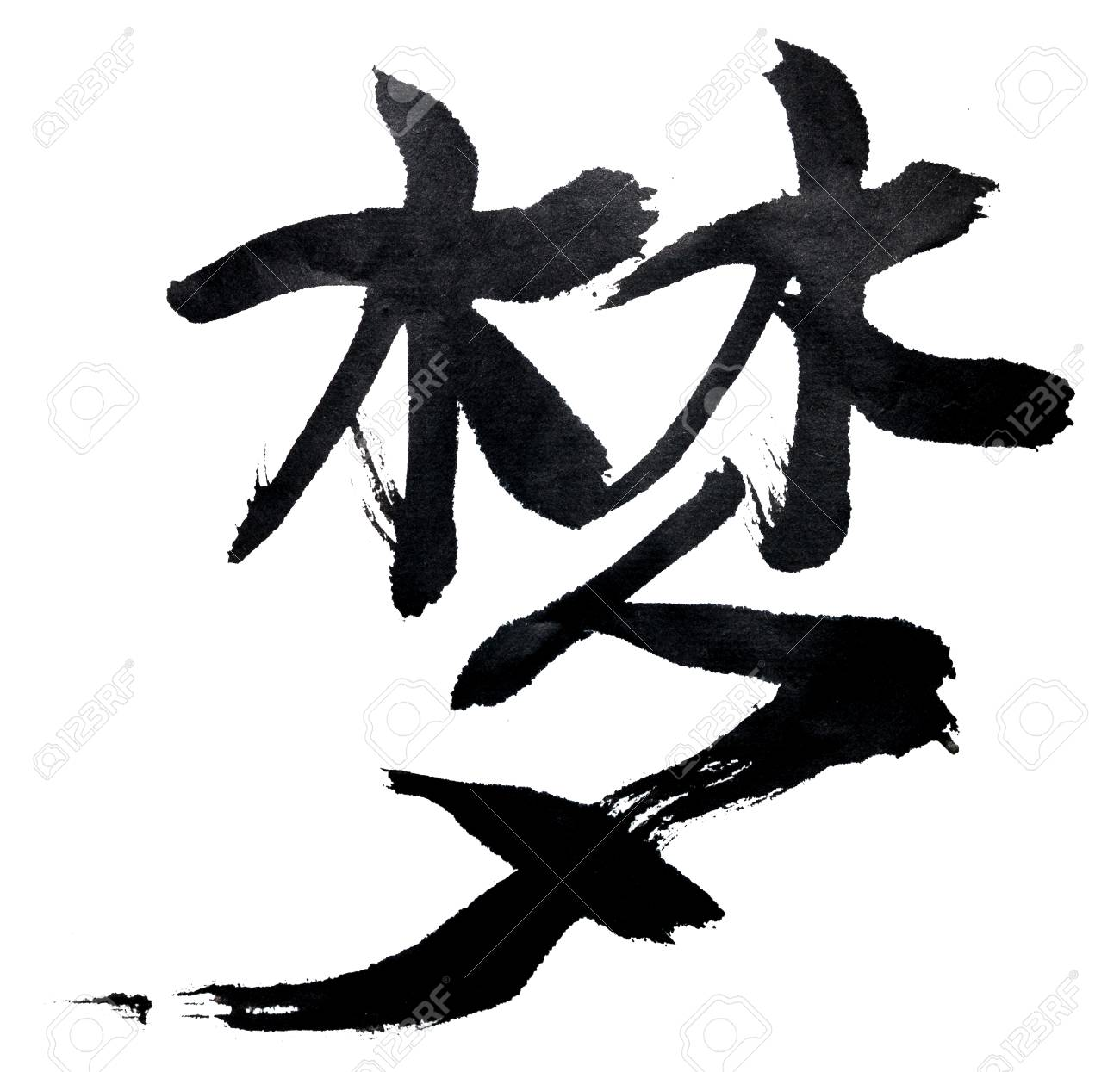 Traditional Chinese Calligraphy For Dream Isolated On White Stock