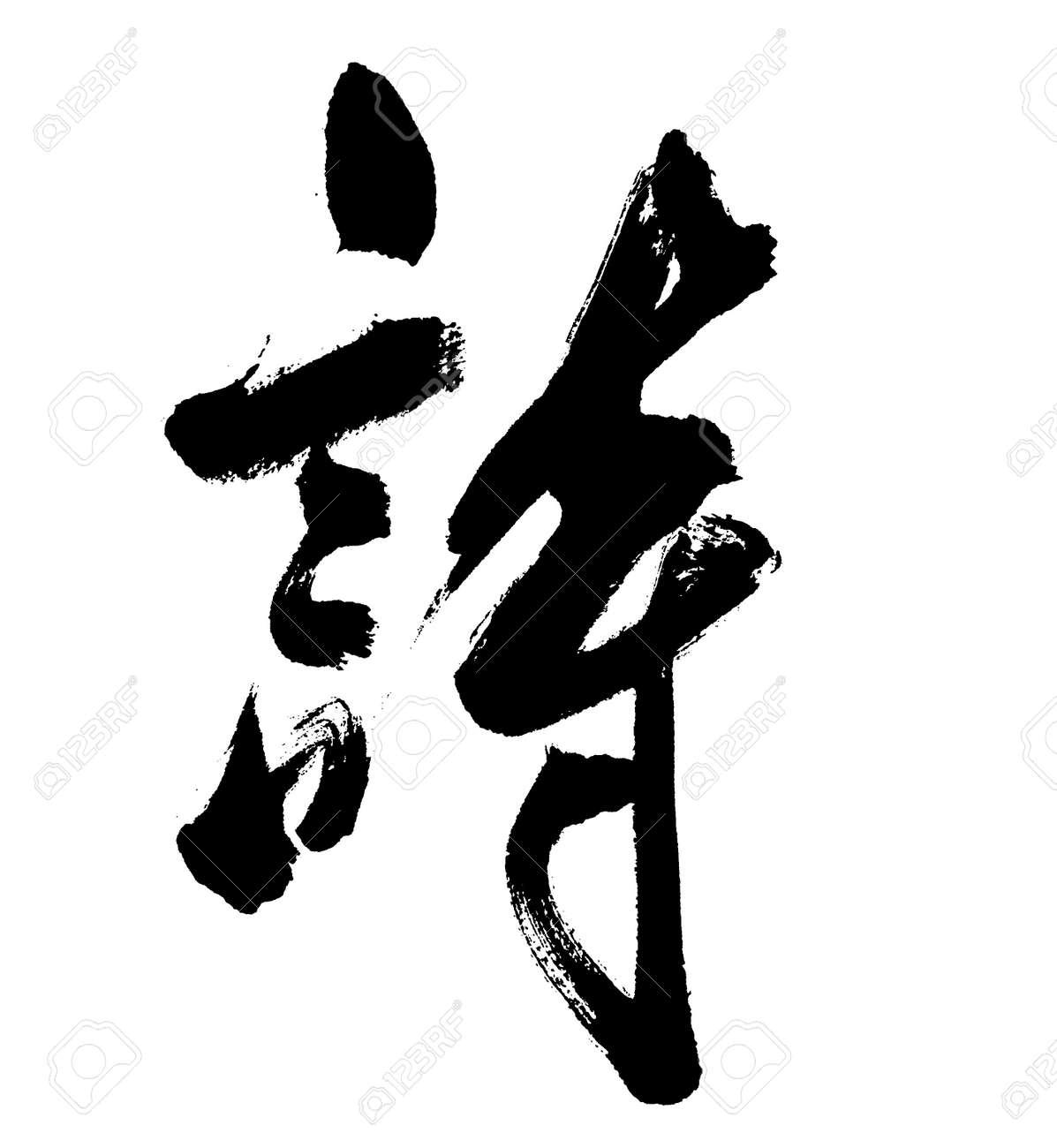 Illustration of black Chinese calligraphy . poem Stock Illustration - 14052776