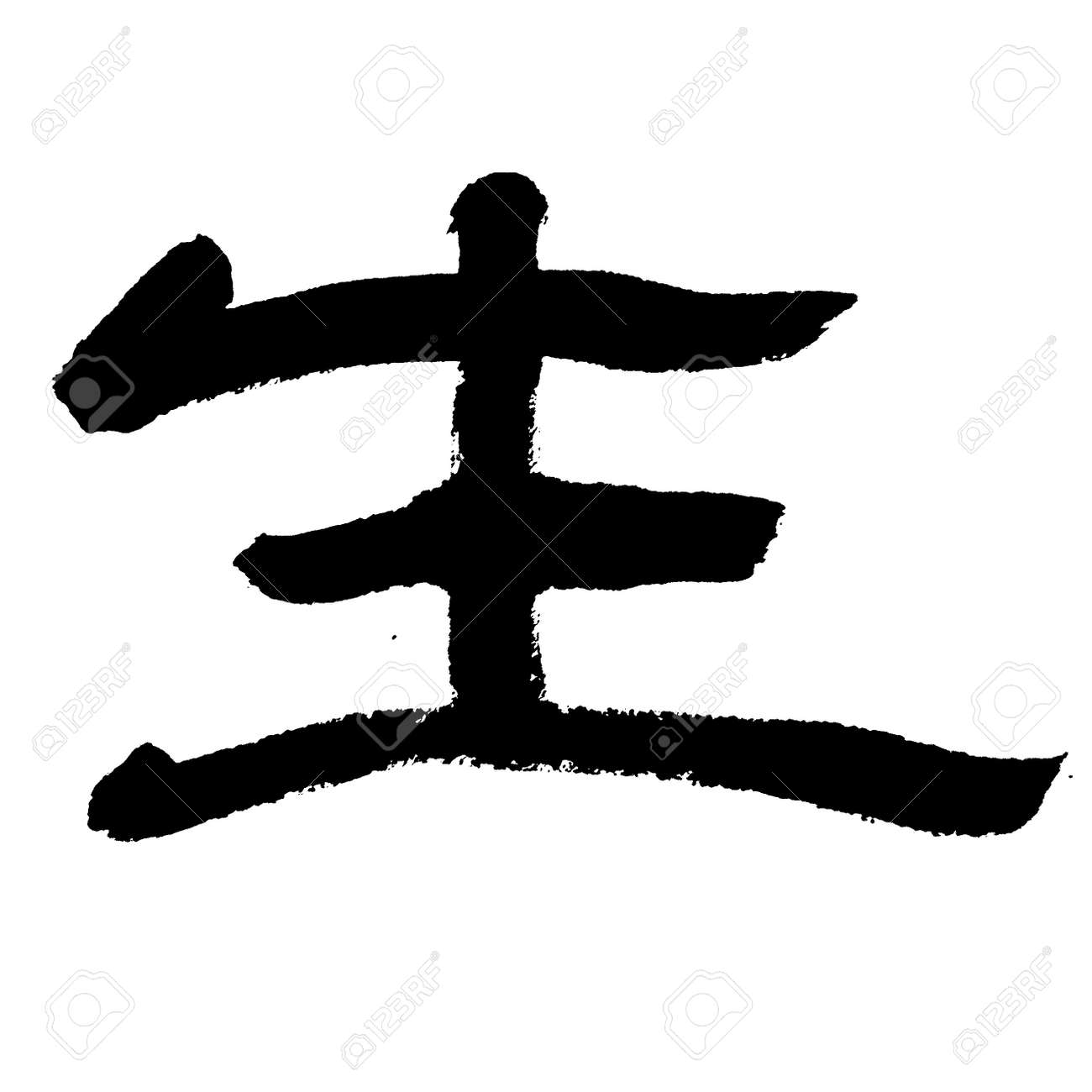 Illustration of black Chinese calligraphy. word for