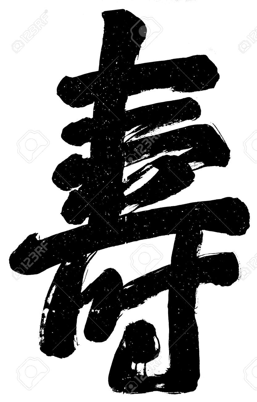 Illustration Of Black Chinese Calligraphy Word For Longevity