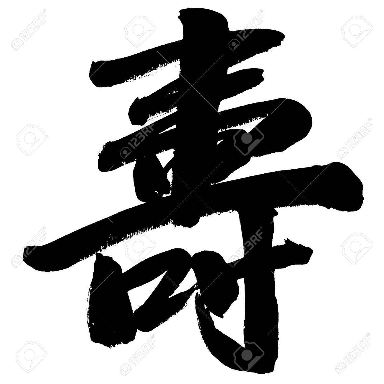Illustration of black chinese calligraphy word for longevity illustration of black chinese calligraphy word for buycottarizona