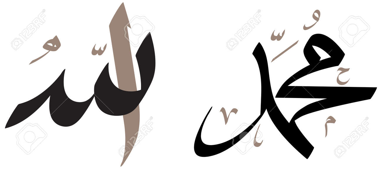 Isolated Artwork Of Islamic Calligraphy Allah Mohammad Royalty