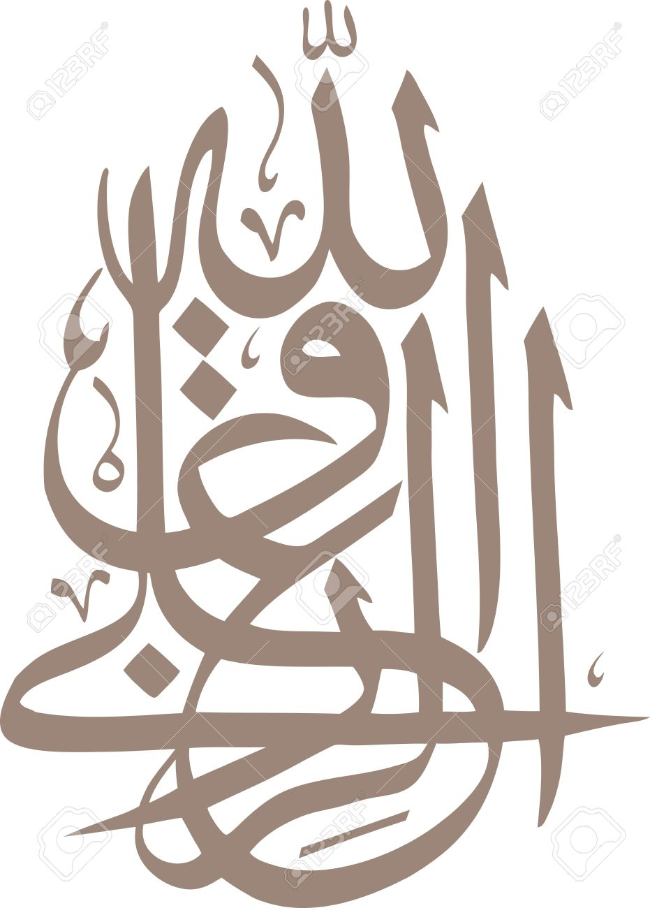 Allah En Arabe islamic arabic calligraphy al rizqu al allah meaning the blessings