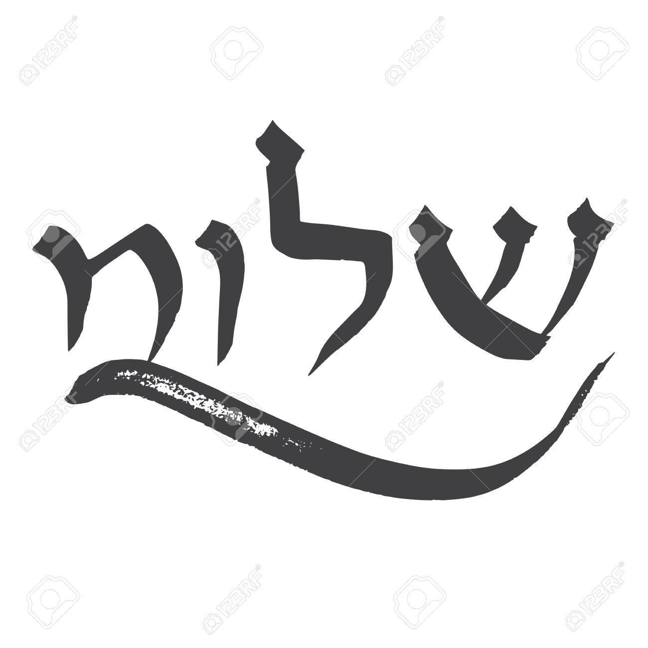Handmade brush calligraphy, Shalom, Hebrew word meaning hello